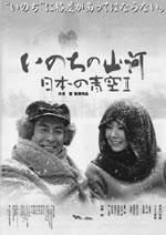 映画いのちの山河 日本の青空2