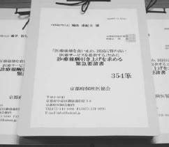 354筆の署名を京都から提出