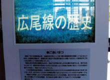 旧広尾駅跡の展示パネル