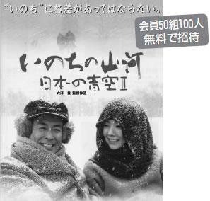 いのちの山河 日本の青空2