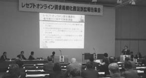 東京で開催された原告団集会