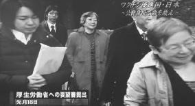 厚労省要請に向かう垣田副理事長ら