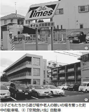 (3)子どもたちから遊び場や老人の憩いの場を奪った町中の駐車場、(4)「空間食い虫」自動車