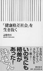 『「健康格差社会」を生き抜く』近藤克則著、朝日新書