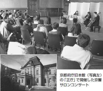 京都府庁旧本館(写真左)の「正庁」で開催した京響サロンコンサート