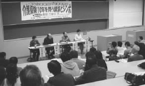 同志社大学で開催されたシンポジウム。