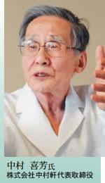 中村喜芳氏 株式会社中村軒代表取締役