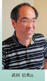 武田信英氏