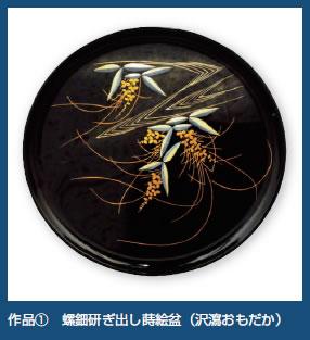作品(1) 螺鈿研ぎ出し蒔絵盆(沢瀉おもだか)