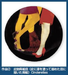 作品(2) 皮胎蒔絵皿(皮に漆を塗って固めた皿に描いた蒔絵)Cinderellas