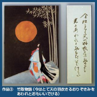 作品(3) 竹取物語(今はとて天の羽衣きるおりぞきみをあわれとおもいいでける)