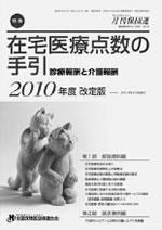 在宅医療点数の手引(2010年度改定版)