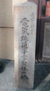電気鉄道事業発祥記念碑