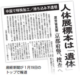 産経新聞が1月19日のトップで報道