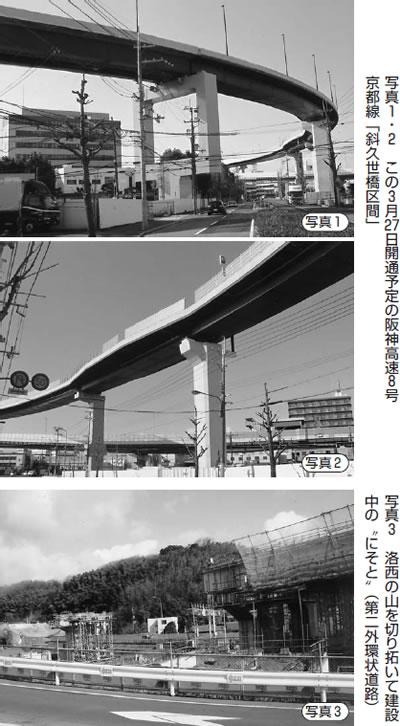 写真1・2・3