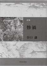 谷口謙詩集『惨禍』