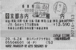 京都から稚内のチケット