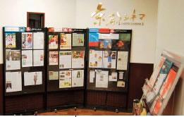 数多くの映画ポスターが迎えてくれる「京都シネマ」入口。<br>COCON烏丸(烏丸通四条下ル西側)の3F