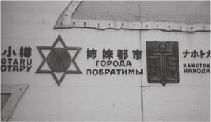 小樽はナホトカの姉妹都市