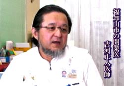 映像で京都府北部の医療の現状を話す吉河正人医師